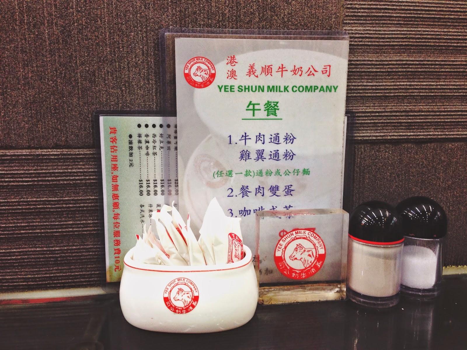 Yee Shun Milk Company Menu