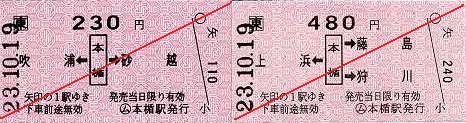 JR東日本 本楯駅 常備軟券乗車券2 矢印式