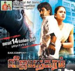 Vijayanagaram (2013) Mp3 320kbps Full Songs Download, Vijayanagaram Lyrics