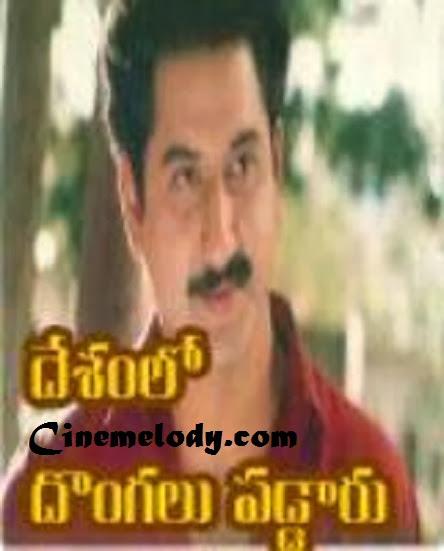 Desamlo Dongalu Paddaru Telugu Mp3 Songs Free  Download 1987