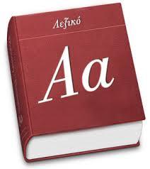 Ηλεκτρονικό λεξικό