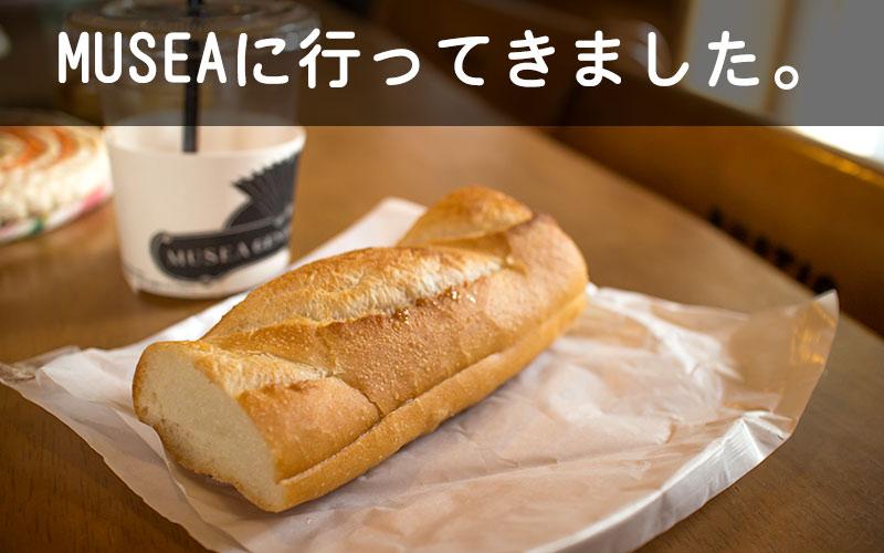 三重県鳥羽市『MUSEA』のサンドウィッチを食す。