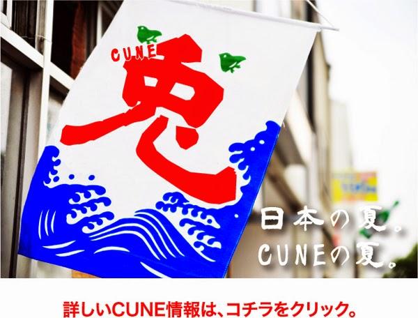 http://nix-y.blogspot.jp/search/label/CUNE%20%28%E3%82%AD%E3%83%A5%E3%83%BC%E3%83%B3%29%E5%8F%96%E6%89%B1%E5%BA%97