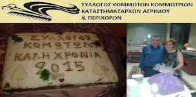 Πραγματοποιήθηκε στο Σωματείο Αιτωλοακαρνανίας η ετήσια κοπή της πίτας του συλλόγου 07-02-2015