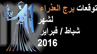 توقعات برج العذراء لشهر شباط / فبراير 2016