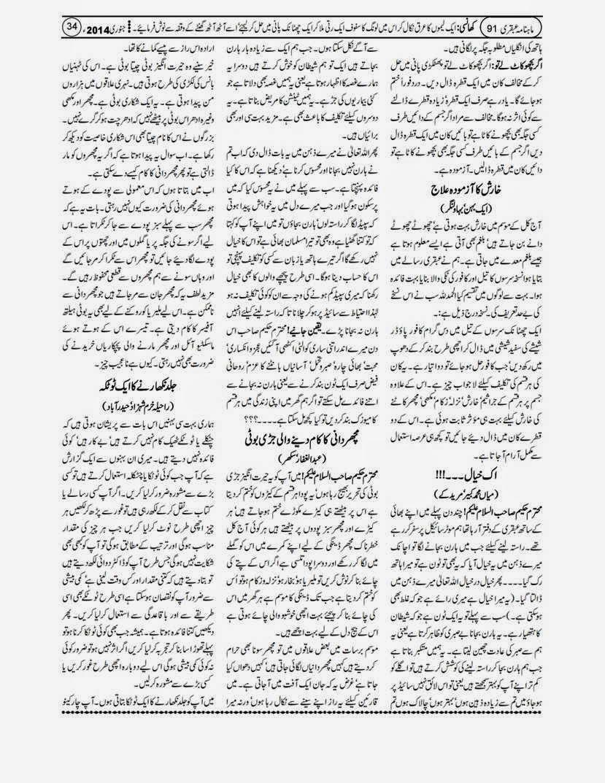 page 34 ubqari january 2014