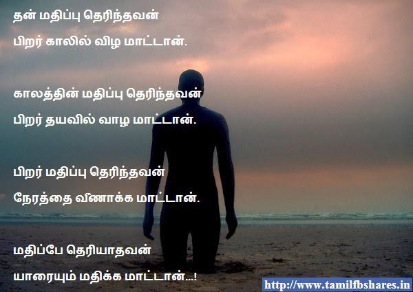 thannambikkai quotes in tamil quotesgram