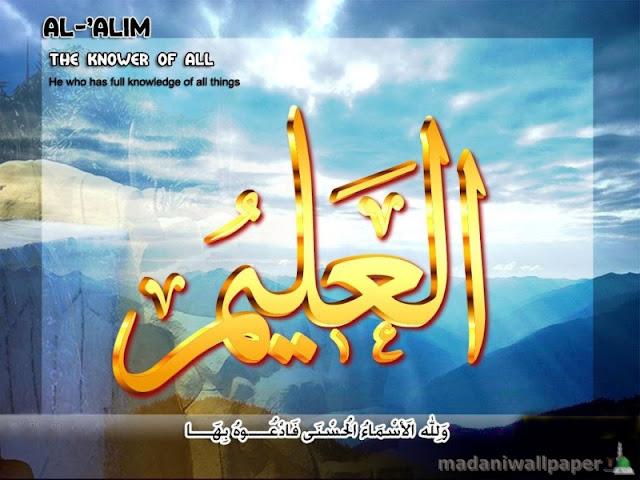 99 name of Allah