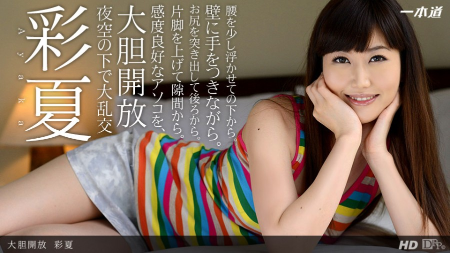 1Pondo 091713_663 - Drama Collection Ayaka