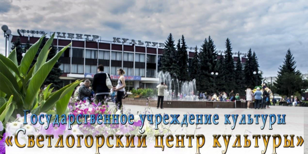 Светлогорский городской центр культуры