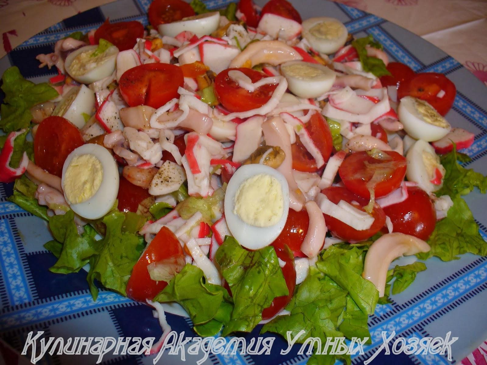 Салат из морского коктейля рецепт попроще