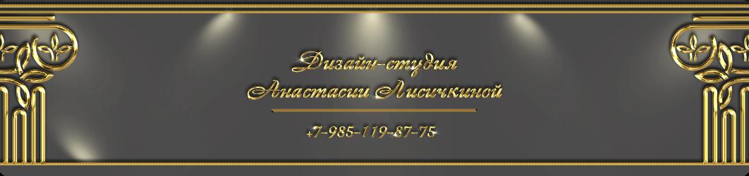 Дизайнер Анастасия Лисичкина