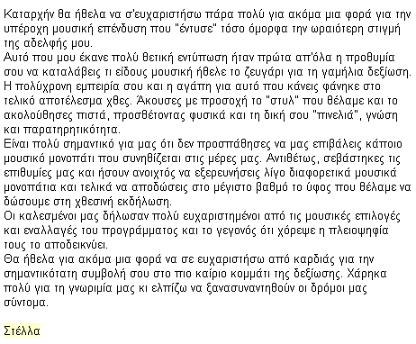 Ένα e-mail της Στέλλας