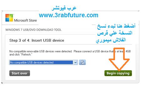 تحميل وشرح أداة لعمل بوت وتنزيل ويندوز 7 من الفلاش ميموري USB مباشرةً Windows 7 USB/DVD Download Tool