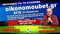oikonomoubet.gr