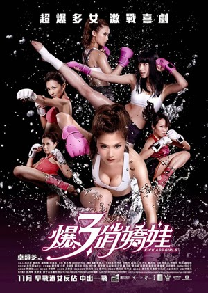 Kick Ass Girls 2015 poster