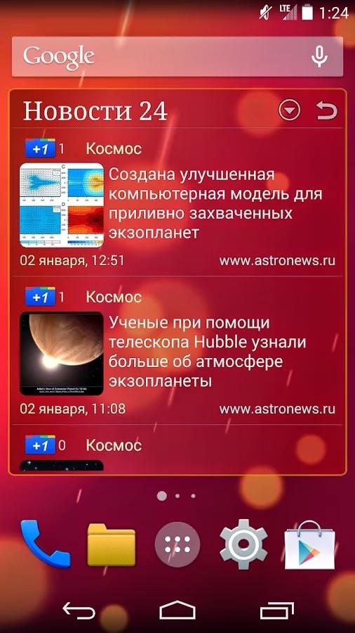 News 24 ★ widgets v2.2.13 PRO