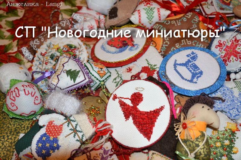 """СП """" Новогодние миниатюры"""""""