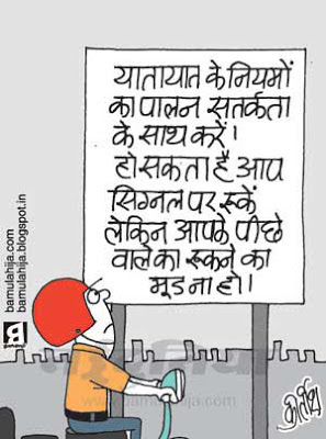 traffic, common man cartoon, daily Humor, jokes