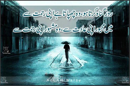 Roz Gunah Karta me Woo Chupata Ha apni Rahmat sy - islamic images