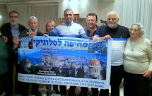 """ביקור המשלחת """"מחיפה לסלוניקי 2014"""" בבית האבות היהודי בסלוניקי"""