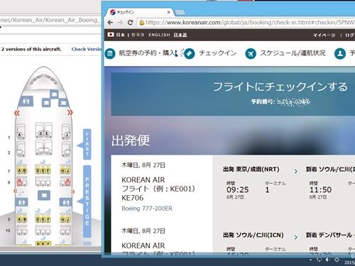 KE 大韓航空 ウェブチェックイン