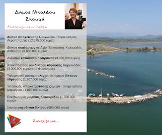 Δήμος Ν.Σκουφά: Ανάπτυξη στην πράξη. Δεσμεύσεις που έγιναν έργα