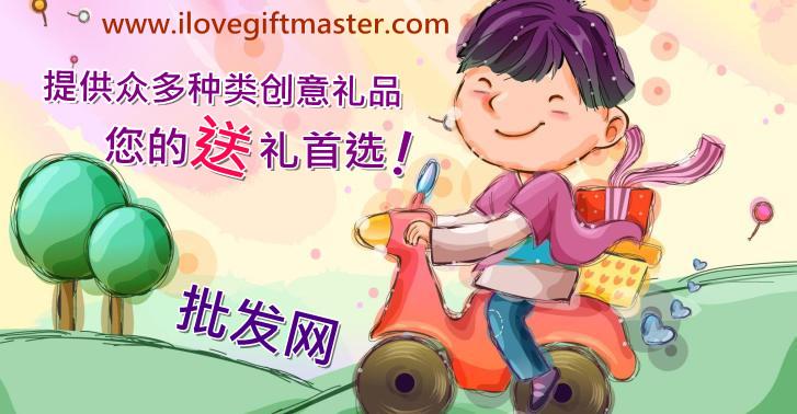 Gift Master