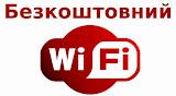 Wi-Fi точка доступу в місті Олександрія