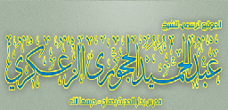 Abdulhamid el-Hacûrî