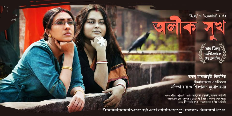 naw kolkata movies click hear..................... Alik+Sukh+Bangla+Movie