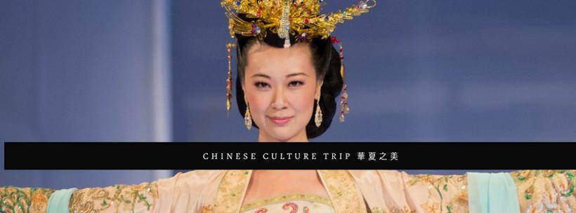 Chinese Culture Trip 華夏之美