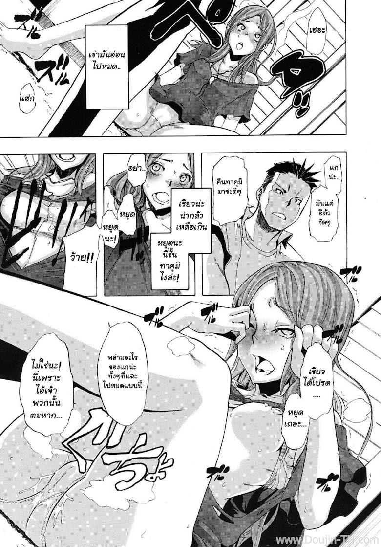 เพื่อนชายกลายเป็นสาว 1 - หน้า 25