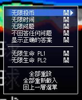 街機:問答365繁體中文國語版+金手指作弊碼,超有趣的語音益智問題遊戲!