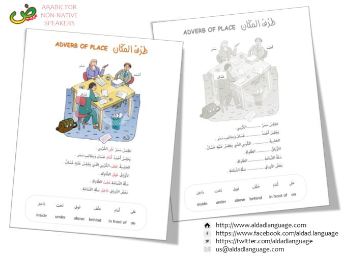 Everyday Arabic