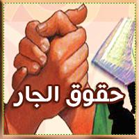 ما هي حقوق الجار في الاسلام  ؟؟ channellogomn32%5B1%