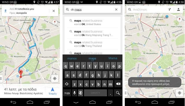 Πώς θα χρησιμοποιήσετε τους Google Maps, offline