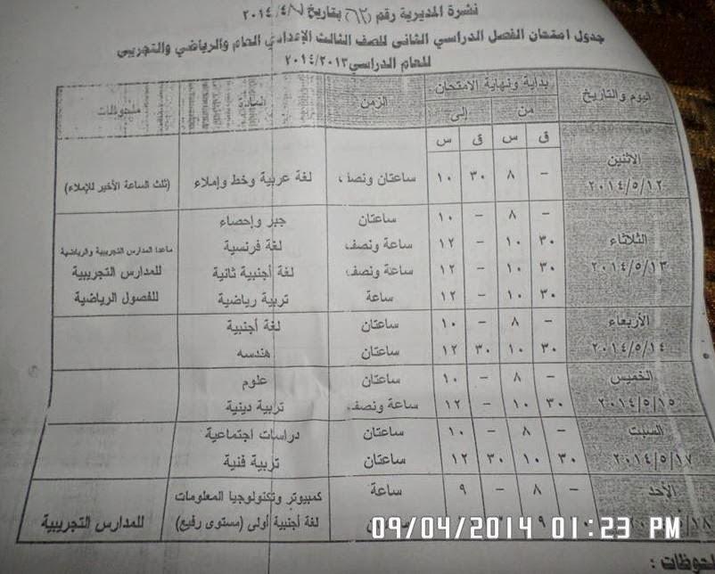 جدوال امتحانات الترم الثانى 2014 محافظة قنا جميع المراحل الدراسية 1148833_102018469194