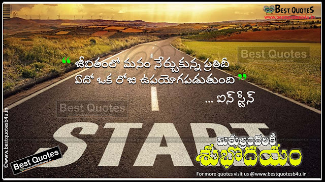 Best Good morning quotes in telugu 136