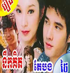 [ Movies ]  - នឹកគិតតែបង - Movies, Thai - Khmer, Series Movies - [ 35 part(s) ]