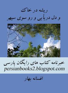 ریشه در خاک و دل دریأیی و رو سوی سپهر - افسانه بهار - دفتر شماره چهار