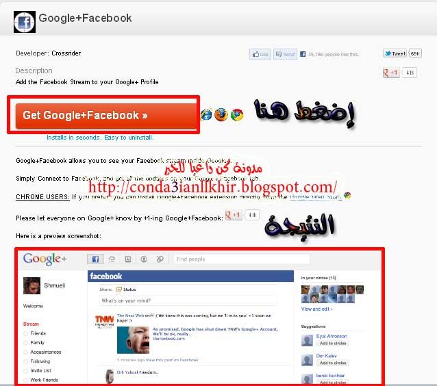 طريقة الربط بين حساب جوجل بلس مع حساب الفيس بوك وتويتر 2465.jpg