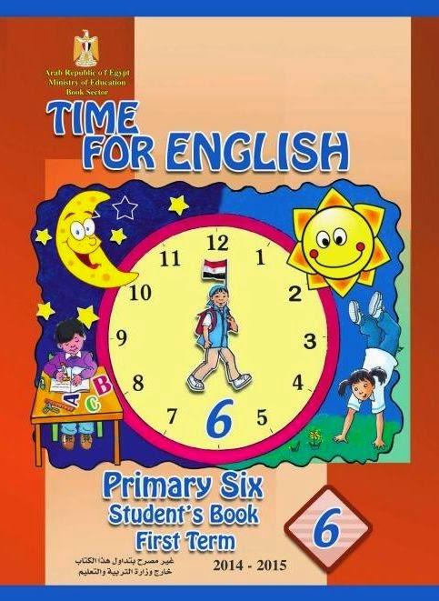كتاب اللغة الإنجليزية للصف السادس الإبتدائي الفصل الدراسي الأول ( 2014 - 2015 )