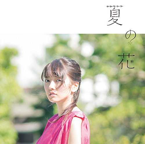 [Single] 瀧川ありさ – 夏の花 (2015.07.08/MP3/RAR)