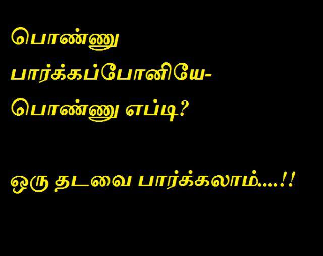 ,funny picture,picture,natural,amma kavithai,motivation kavithai ...