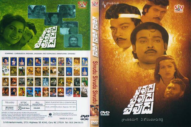 Sivudu Sivudu Sivudu Telugu Mp3 Songs Free  Download  1983