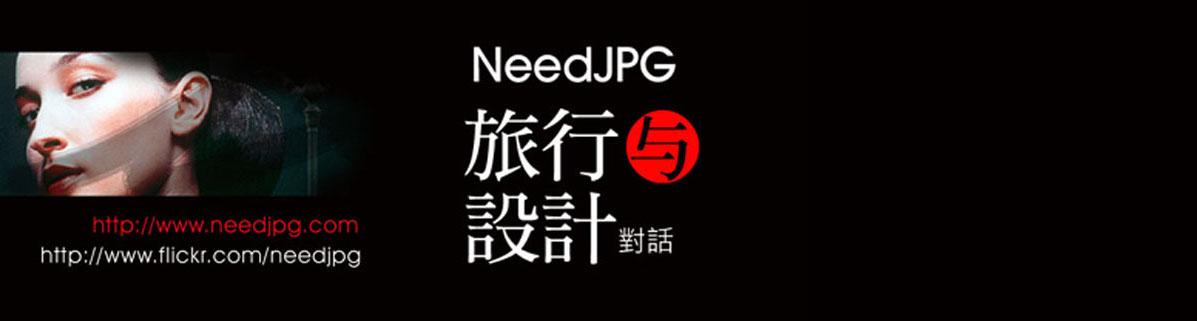 NeedJPG | 旅行X設計