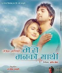 nepali-movie-mero-mann-ko-sathi
