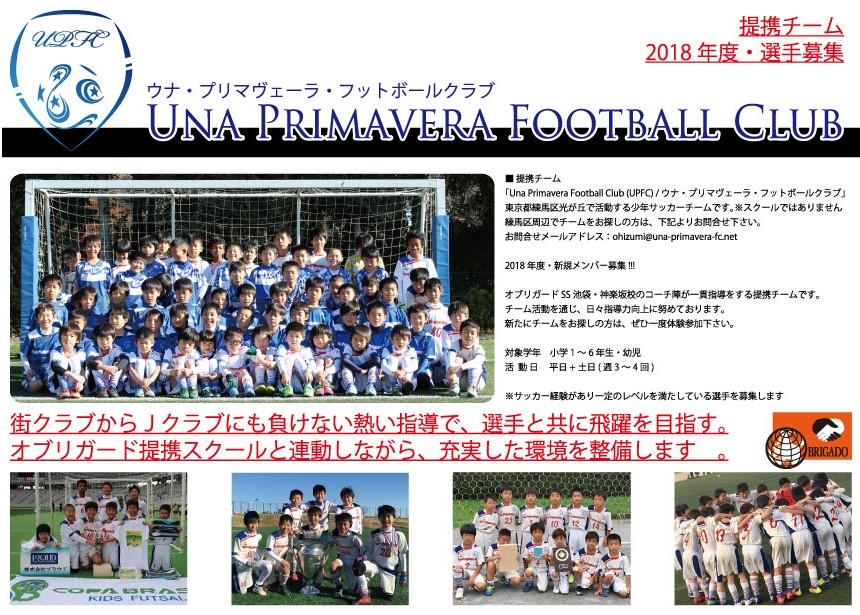 【提携チーム】ウナ・プリマヴェーラFC、2018年度選手募集!!!