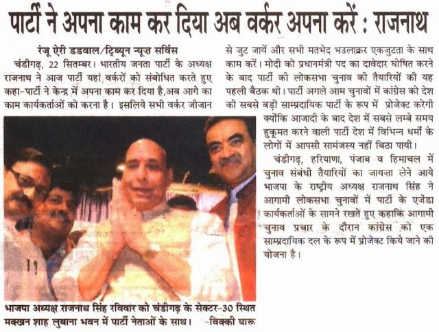भाजपा अध्यक्ष राजनाथ सिंह रविवार को सेक्टर में पूर्व सांसद सत्य पाल जैन व अन्य भाजपा नेताओं के साथ।